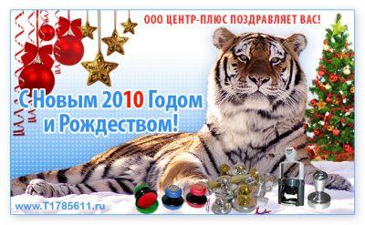 Поздравляем Вас с Новым 2010 Годом