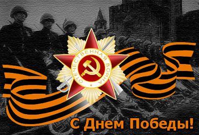 С Днем Победы, 9 Мая!
